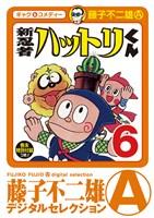 新 忍者ハットリくん(6)