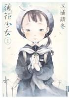 薄花少女(1)