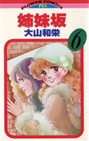 姉妹坂(6)
