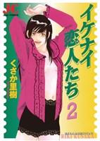 イケナイ恋人たち(2)