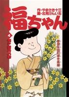 福ちゃん(4)