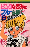 ピンクなきみにブルーなぼく(6)