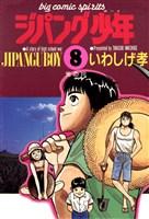 ジパング少年(8)