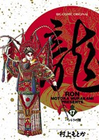 龍-RON-(ロン)(17)