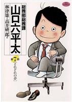 総務部総務課 山口六平太(7)