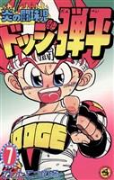 炎の闘球児 ドッジ弾平(7)