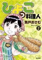 ひよっこ料理人(2)