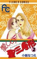 愛しの聖三角形(2)
