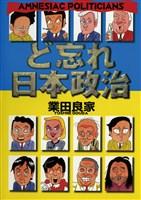 ど忘れ日本政治(1)