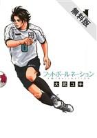 【期間限定 無料お試し版】フットボールネーション(1)