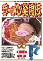 ラーメン発見伝(15)