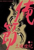 俺節(4)