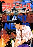 ラストニュース(4)