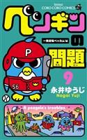 ペンギンの問題(9)