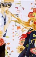 True Love 【コミック】(4)