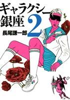 ギャラクシー銀座(2)