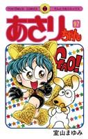あさりちゃん(97)