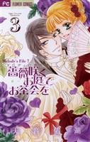 薔薇咲くお庭でお茶会を(3)