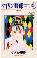 ケイリン野郎 周と和美のラブストーリー(30)