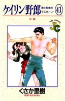 ケイリン野郎 周と和美のラブストーリー(41)