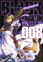 ブラック・ラグーン 【コミック】(8)