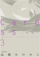 Caress~愛撫~(3)