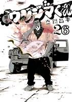 闇金ウシジマくん(26)