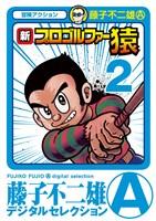 新プロゴルファー猿(2)
