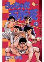 うっちゃれ五所瓦(12)