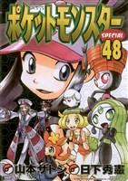 ポケットモンスタースペシャル(48)