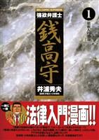 強欲弁護士 銭高守(1)