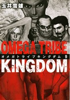 OMEGA TRIBE KINGDOM(9)