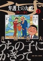 弁護士のくず 第二審(5)