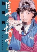 月下の棋士(15)