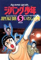 ジパング少年(5)