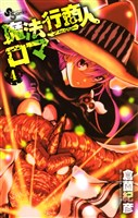 魔法行商人ロマ(4)