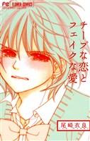 チープな恋とフェイクな愛(1)