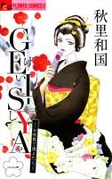 GEI-SYA ―お座敷で逢えたら― (1)