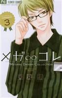 メガ∞コレ(3)