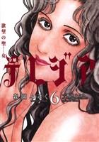 欲望の聖女 令嬢テレジア(6)