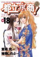 都立水商!(18) 【コミック】