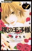 裸の王子様 ~Love Kingdom~(1)