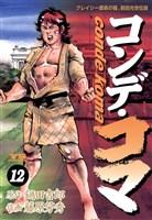 コンデ・コマ(12)