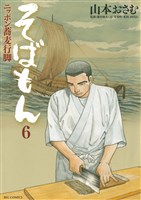 そばもんニッポン蕎麦行脚(6)