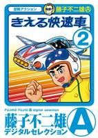 きえる快速車(2)