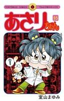 あさりちゃん(95)