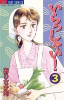 いらっしゃい!(3)