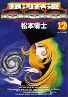 銀河鉄道999(12)