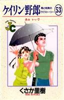 ケイリン野郎 周と和美のラブストーリー(53)