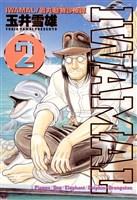 IWAMAL/岩丸動物診療譚(2)
